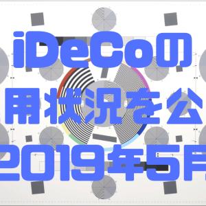 iDeCoの運用状況を公開!(2019年5月版)