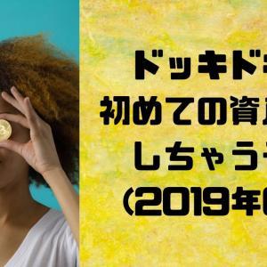 ドッキドキ!初めての資産公開(2019年6月)