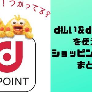 dポイントの活用法をご紹介(オンラインショッピング編)