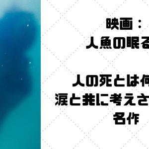 人魚の眠る家…何を以て人の死とするか、考えたことはありますか?