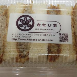 金メダリストの実家【肉のきたじま】でメンチカツサンドウイッチ!