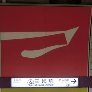 日本橋から横山町へ…猪熊弦一郎、台湾文具、アップル社へ納入の椅子