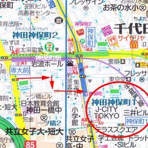 神田神保町で昭和の残影を求めて歩く…まだ現役の看板建築