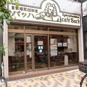 「カフェバッハ」(台東区日本堤)で、老舗のコーヒーを楽しむ!