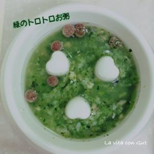 緑のトロトロお粥 の巻