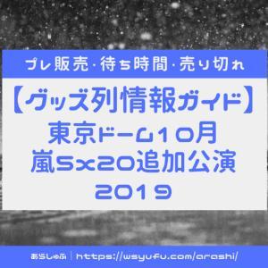 【嵐東京ライブ②2019年10月】5×20追加公演プレ販売・グッズ列・待ち時間・売り切れ状況
