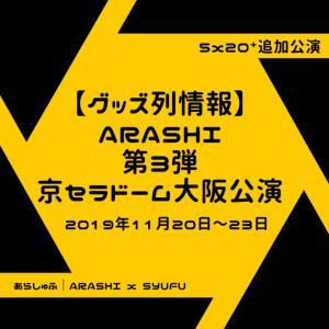 嵐京セラドーム大阪11月グッズ列・待ち時間・売り切れ状況|5×20⁺追加公演・プレ販売情報