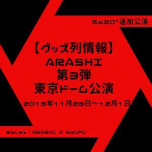 嵐東京ドーム11月グッズ列・待ち時間・売り切れ状況|5×20⁺追加公演・プレ販売情報
