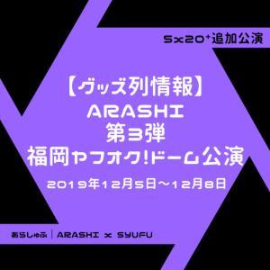 嵐福岡ヤフオク!ドーム2019年12月グッズ列・待ち時間・売り切れ・プレ販売日情報