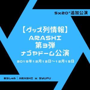 嵐ナゴヤドーム2019年12月グッズ列・待ち時間・売り切れ・プレ販売日情報