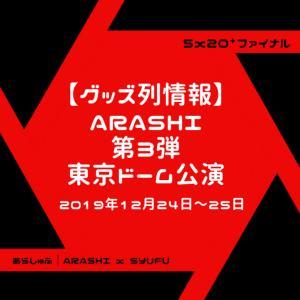 嵐東京ドーム12月5×20⁺最終公演プレ販売・グッズ列待ち時間・売り切れ状況