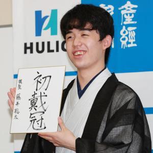 藤井七段 最年少でタイトル獲得!
