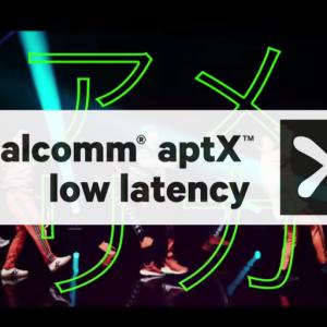 aptX LLは本当に低遅延なのか?DA PUMP「U.S.A.」で検証してみた