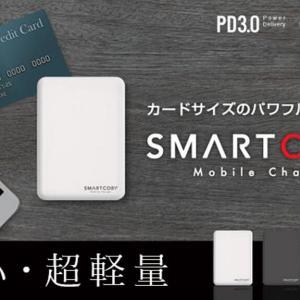 8,000mAhで世界最小・最軽量、MacBookも充電できるモバイルバッテリー「SMART COBY」がクラウドファンディング中