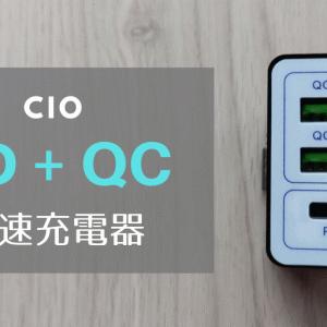 CIOのPD/QC対応急速充電器レビュー | 極小サイズで3ポート18V。旅行への持ち出しに便利