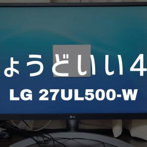 LG 27UL500-Wレビュー | 機能も価格もちょうどいい。初めての4Kディスプレイにおすすめ