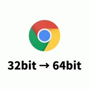 Google Chromeの32bit版を64bit版に入れ替える方法(Windows)