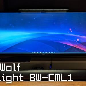 BlitzWolf BW-CML1レビュー | 間接照明や自撮りにも使える、汎用型のモニター設置型バーライト