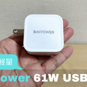 【レビュー】RAVPower RP-PC112 | 感動するほど軽くて小さい、60WクラスのUSB-C PD対応急速充電器