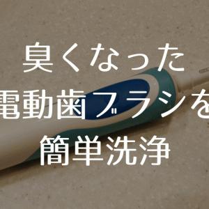 電動歯ブラシが臭くなったときの対処法と、超簡単なメンテナンス方法の紹介