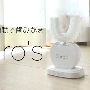 Shiro's レビュー | 面倒な歯みがきを30秒で。寝ながら使える電動歯ブラシ。ホワイトニングも可能