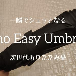 Nano Easy Umbrella レビュー | 一瞬で美しくたためる次世代の折りたたみ傘