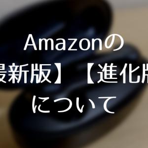 Amazonが「最新版」「進化版」ガジェットであふれかえる理由と、それについて思うこと
