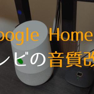 テレビの音をスマートスピーカー(Google Home)から鳴らして音質改善させてみた