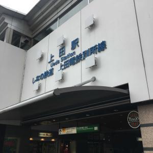 初めての高速バス 池袋→上田