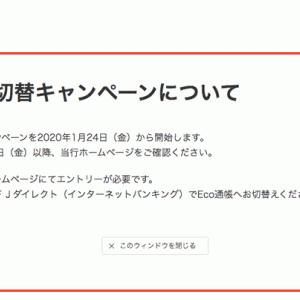 銀行通帳はもう不要? 三菱UFJ銀行が24日からキャンペーンを実施