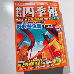 四季報秋号発売! 9月権利取りに向けて、日本株持ち株再点検。