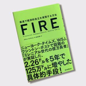 「FIRE 最速で経済的自立を実現する方法」  を読んで、基本は日本もアメリカも変わらないんだなぁと感じる