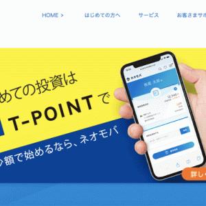 日本の携帯電話株は下落トレンド。なのでSBIネオモバイルで端株で買ってく作戦が奏功だと思う。