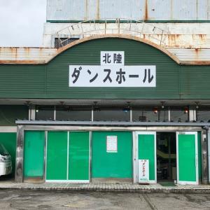 北陸ダンスホール:富山県高岡市笹川5081 国道8号線沿い