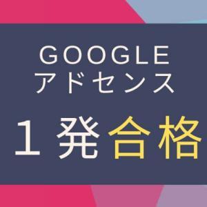 【1発合格】グーグルアドセンス合格しました!ブログ開設1ヵ月