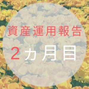 【資産運用報告】30代投資初心者の2ヵ月目(2019年4月)