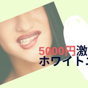 【大阪HWホワイトニング5000円レポ】格安ホワイトニングの歯医者へ行ってみました①