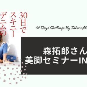 【セミナーレポ】森拓郎さんの『美脚セミナー』in大阪に参加してきました