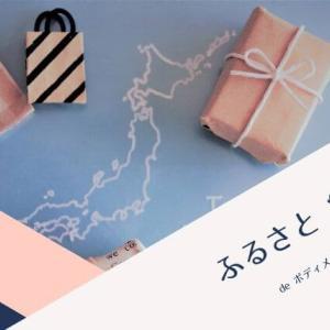 【ボディメイク目線】ふるさと納税でダイエット!おすすめ返礼品10選