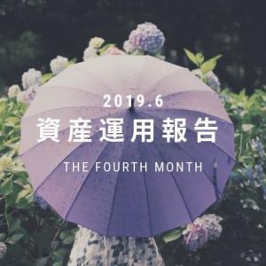 【資産運用報告】30代投資初心者の4ヵ月目(2019年6月)