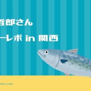 【セミナーレポ】石本哲郎さんのセミナーin関西に参加してきました