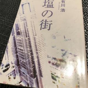 【レビュー】『塩の街』を読んでみた