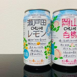 【岡山駅】駅ナカ限定の岡山白桃CHU-HIと瀬戸田レモンCHU-HIを飲んでみた。