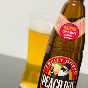 岡山の地ビール「独歩」(DOPPO) 特産品のフルーツを使ったピーチピルスとマスカットピルスを飲んでみた!