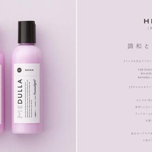 【体験談】パーソナライズシャンプー『MEDULLA』のシャンプーの注文方法