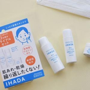 【感想】資生堂イハダの口コミ/化粧水・乳液・バームの使い方や成分は?