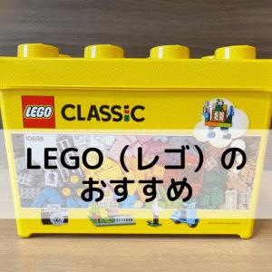 LEGO(レゴ)のおすすめ レゴブロックは知育にも良い!?初めてならレゴクラシックがおすすめ