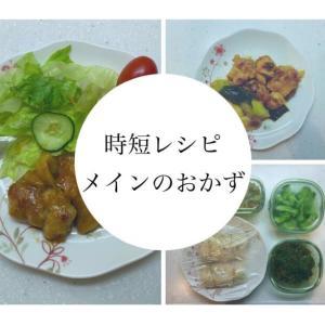 時短レシピ(メインのおかず編)