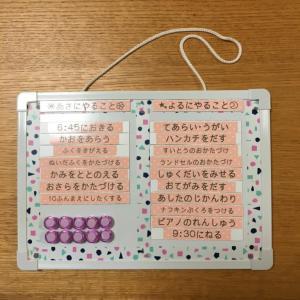 子どものお支度ボードを作りました。100円ショップのマグネットで簡単に作れます