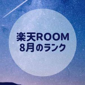 【楽天ROOM】8月のランク~おすすめユーザに掲載された効果は?~